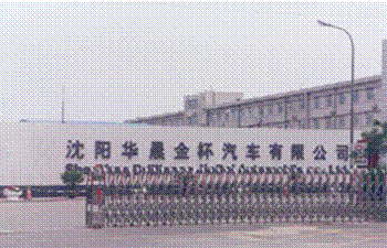 Shenyang Brilliance Jinbei Automobile Co (steel structure workshop)